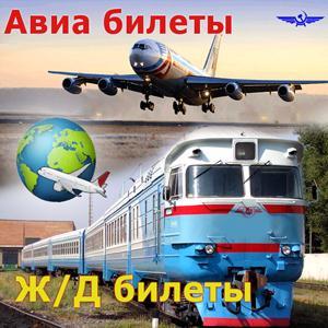 Авиа- и ж/д билеты Софийска