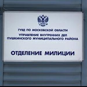 Отделения полиции Софийска