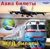 Авиа- и ж/д билеты в Софийске