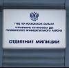 Отделения полиции в Софийске